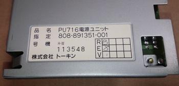 PU716-1.jpg